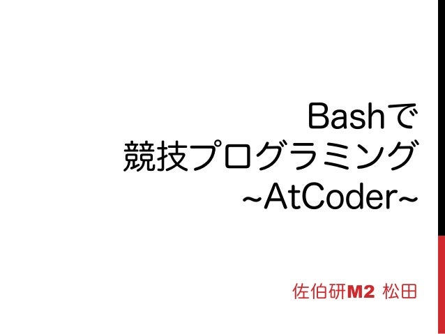 Bashで 競技プログラミング AtCoder 佐伯研M2 松田