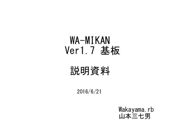 WA-MIKAN Ver1.7 基板 説明資料 Wakayama.rb 山本三七男 2016/6/21