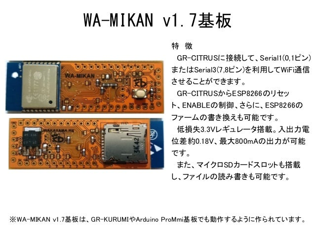 WA-MIKAN(和みかん)説明資料 Slide 2