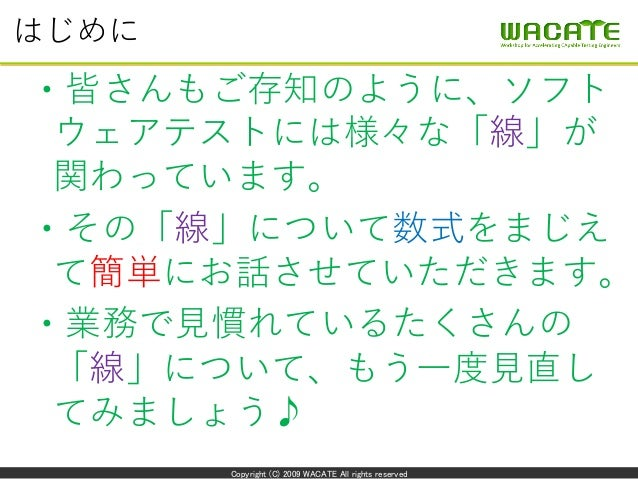 WACATE09冬_線・Maniax_発表版 Slide 2