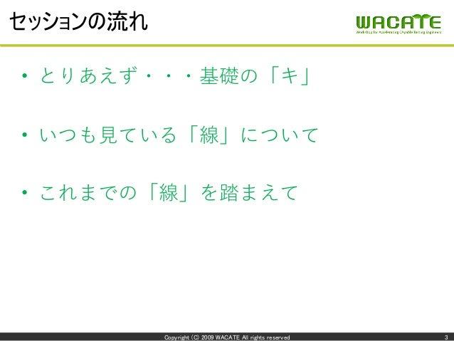 WACATE09冬_線・Maniax_発表版 Slide 3