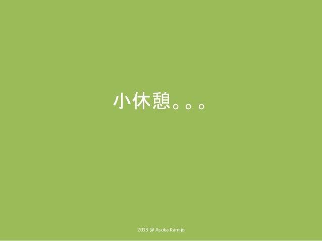 小休憩。。。  2013 @ Asuka Kamijo
