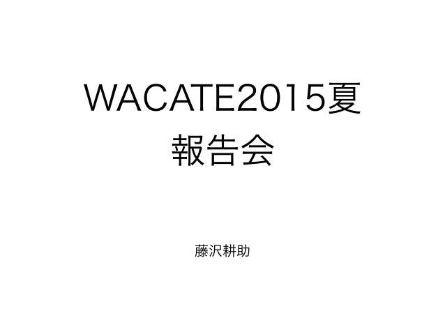 WACATE2015夏 報告会 藤沢耕助