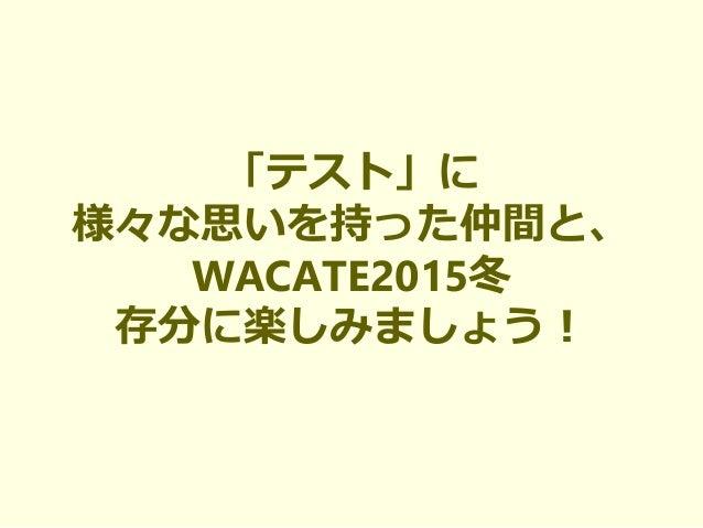 「テスト」に 様々な思いを持った仲間と、 WACATE2015冬 存分に楽しみましょう!