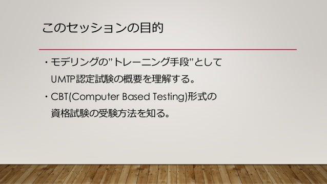 受けてみよう。UMTP認定試験! Slide 3