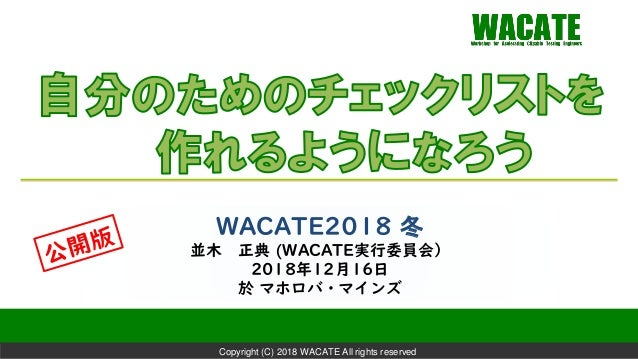 Copyright (C) 2018 WACATE All rights reserved WACATE2018 冬 並木 正典 (WACATE実行委員会) 2018年12月16日 於 マホロバ・マインズ