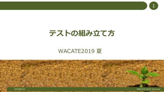 2019/6/15 WACATE 2019 Summer 1 テストの組み立て方 WACATE2019 夏