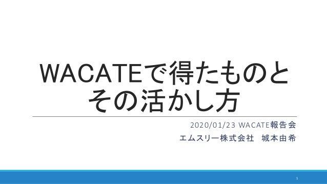 WACATEで得たものと その活かし方 2020/01/23 WACATE報告会 エムスリー株式会社 城本由希 1