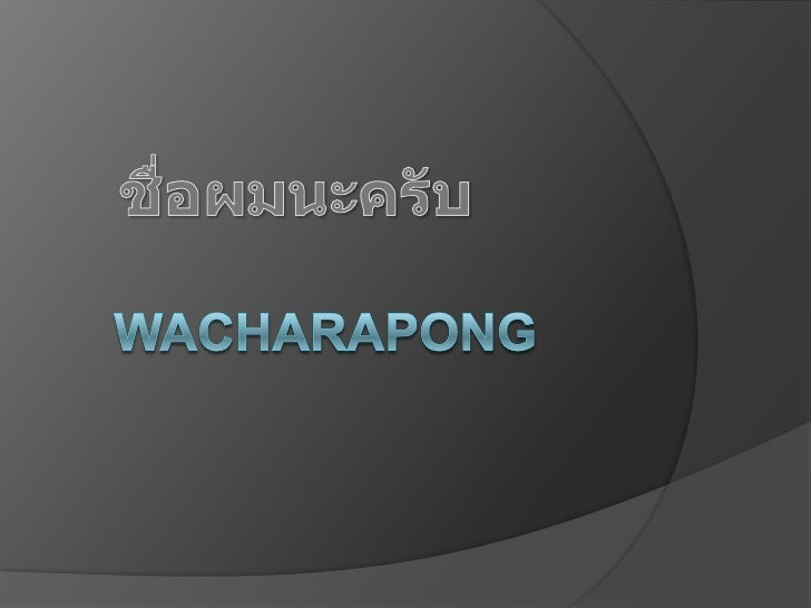 Wacharapong <br />ชื่อผมนะครับ<br />