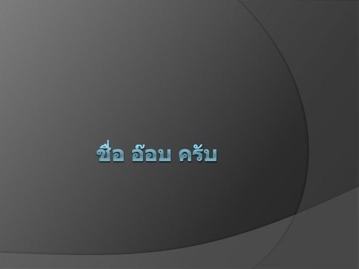 Wacharapong Slide 2
