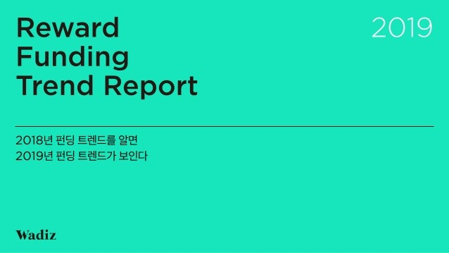 와디즈 리워드 크라우드펀딩 트렌드리포트 2019