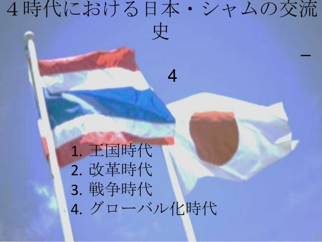 THAILAND-JAPAN Historical Connection