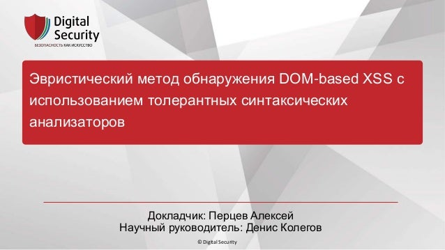 © Digital Security Эвристический метод обнаружения DOM-based XSS с использованием толерантных синтаксических анализаторов ...