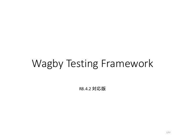 Wagby Testing Framework R8.4.2 対応版 1/97
