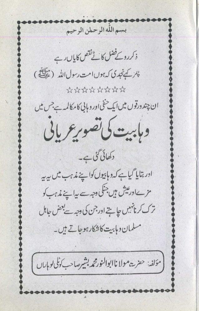 Wahabiyat ki tasveer e oryani by abu noor muhammad bashir kotalavi