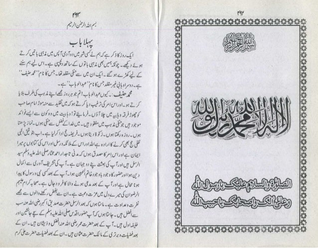 Wahabiyat ki tasveer e oryani by abu noor muhammad bashir kotalavi Slide 2