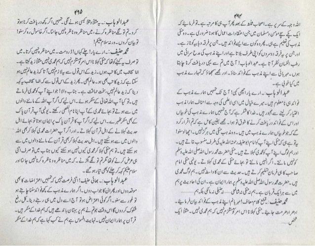 Wahabiyat ki tasveer e oryani by abu noor muhammad bashir kotalavi Slide 3