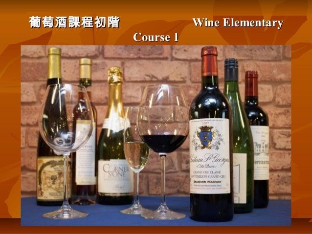 葡萄酒課程初階葡萄酒課程初階 Wine ElementaryWine ElementaryCourse 1Course 1