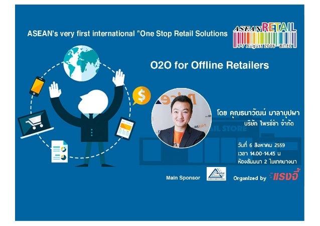 ทําความรู)จักกันก.อนครับ J ThanawatMalabuppha(Wai) • Current – CEO and Co-Founder of Priceza • Started up a price comparis...