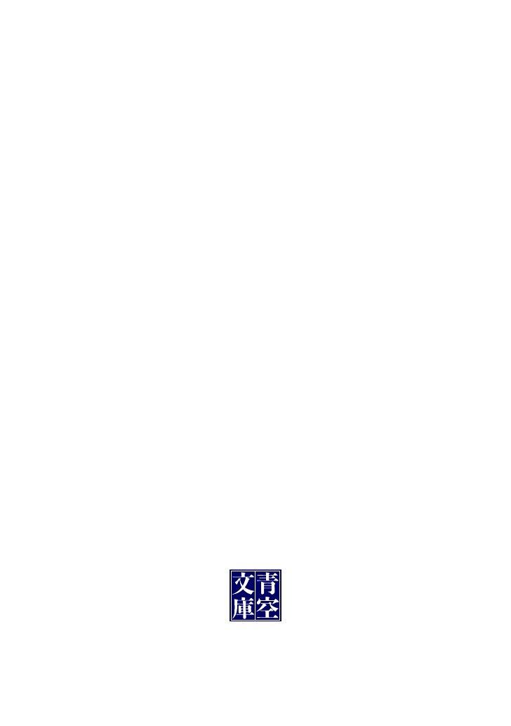 Waisetsu hitorimondo Slide 2
