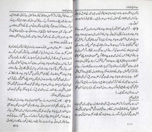 Wajad e sufiya ka jawaz by faiz ahmad owaisi