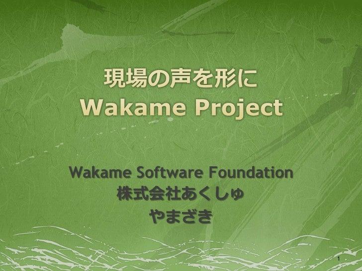 Wakame Software Foundation     株式会社あくしゅ        やまざき                             1