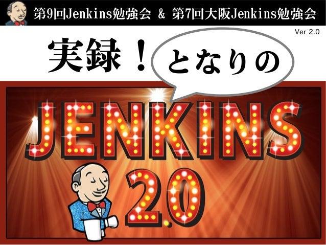 第9回Jenkins勉強会 & 第7回大阪Jenkins勉強会 実録!となりの Ver 2.0