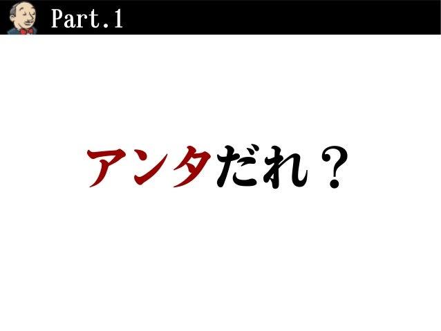 「実録!となりのJenkins2.0」 - 第7回大阪 / 第9回(東京)Jenkins勉強会 #jenkinsstudy Slide 2
