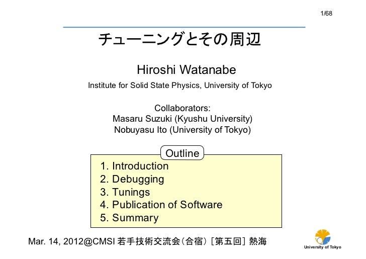 1/68             チューニングとその周辺                        Hiroshi Watanabe          Institute for Solid State Physics, Universi...