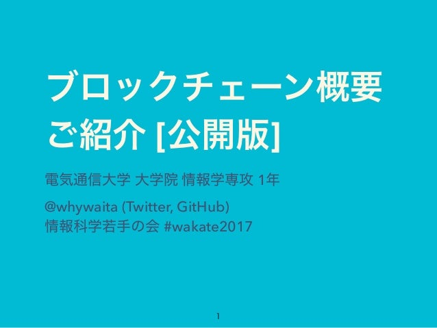 [ ] 1 @whywaita (Twitter, GitHub) #wakate2017