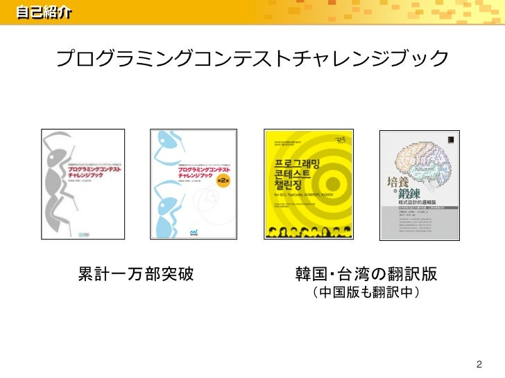 自己紹介  プログラミングコンテストチャレンジブック       累計一万部突破   韓国・台湾の翻訳版                  (中国版も翻訳中)                              2