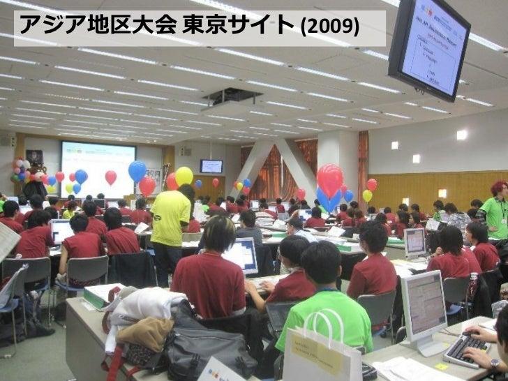 アジア地区大会 東京サイト (2009)                       46