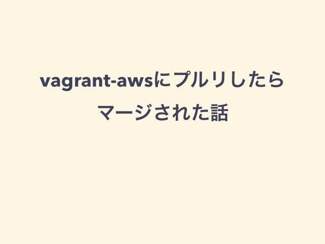vagrant-awsにプルリしたら マージされた話