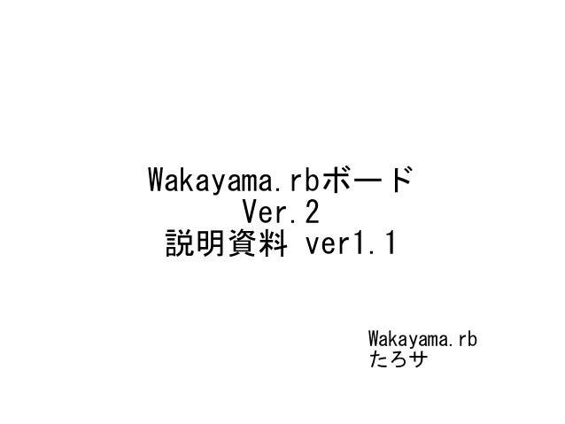 Wakayama.rbボード Ver.2 説明資料 ver1.1 Wakayama.rb たろサ