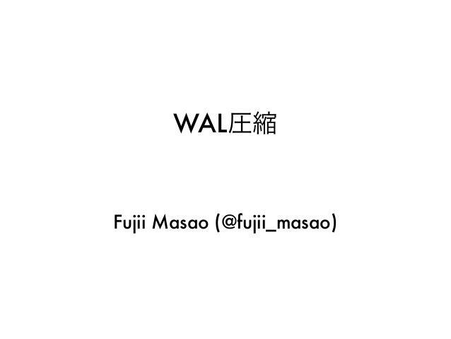 WAL圧縮  Fujii Masao (@fujii_masao)