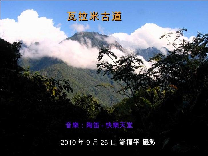 瓦拉米古道 2010 年 9 月 26 日 鄭福平 攝製 音樂:陶笛 - 快樂天堂