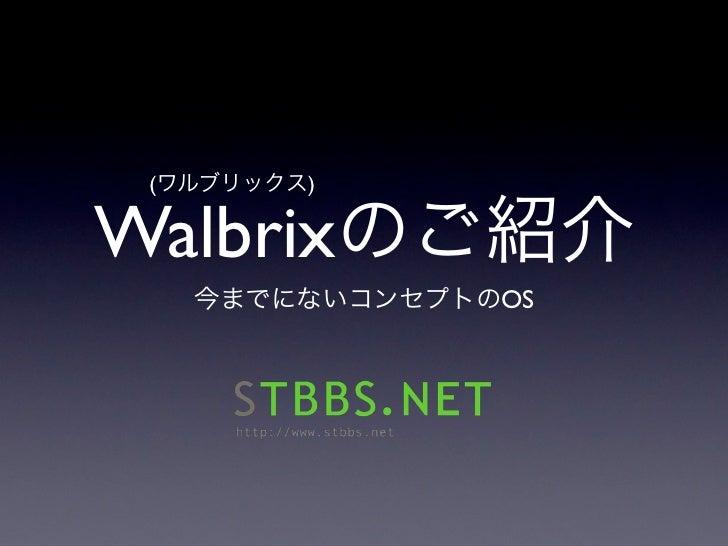 (    )Walbrix          OS