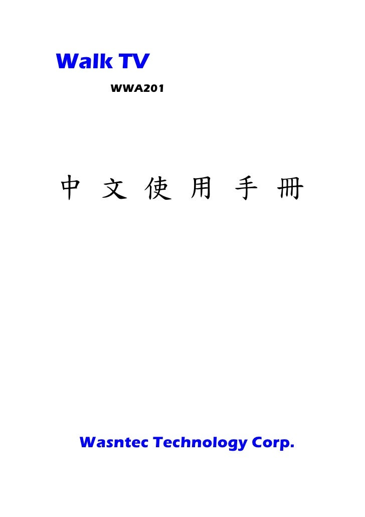 Walk TV     WWA201     中 文 使 用 手 冊      Wasntec Technology Corp.