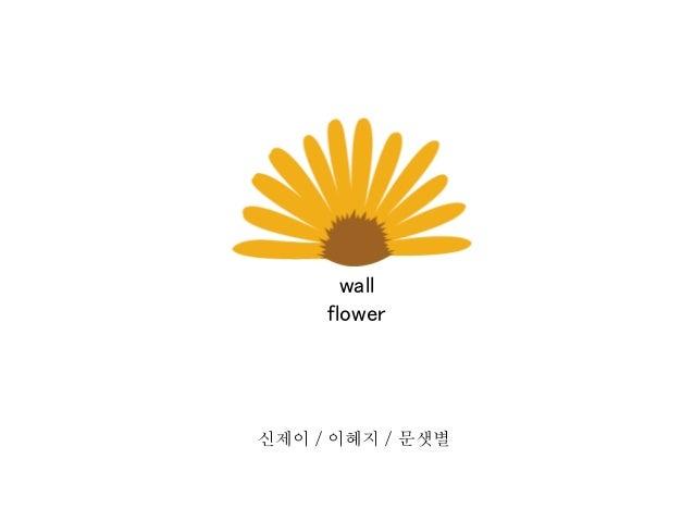 wall flower  신제이 / 이혜지 / 문샛별