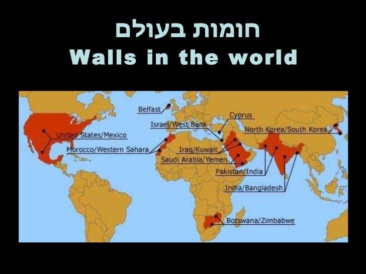 חומות בעולם  Walls in the world