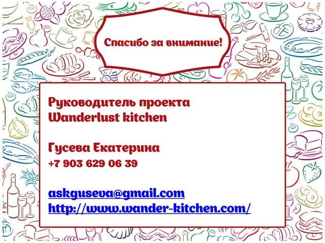 Wanderlust kitchen pr