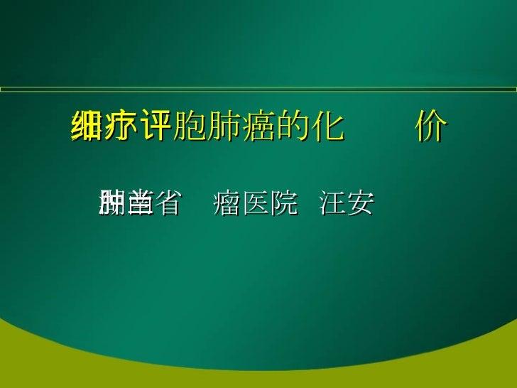 非小细胞肺癌的化疗评价 湖南省肿瘤医院  汪安兰