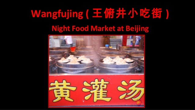 Wangfujing ( 王俯井小吃街 ) Night Food Market at Beijing