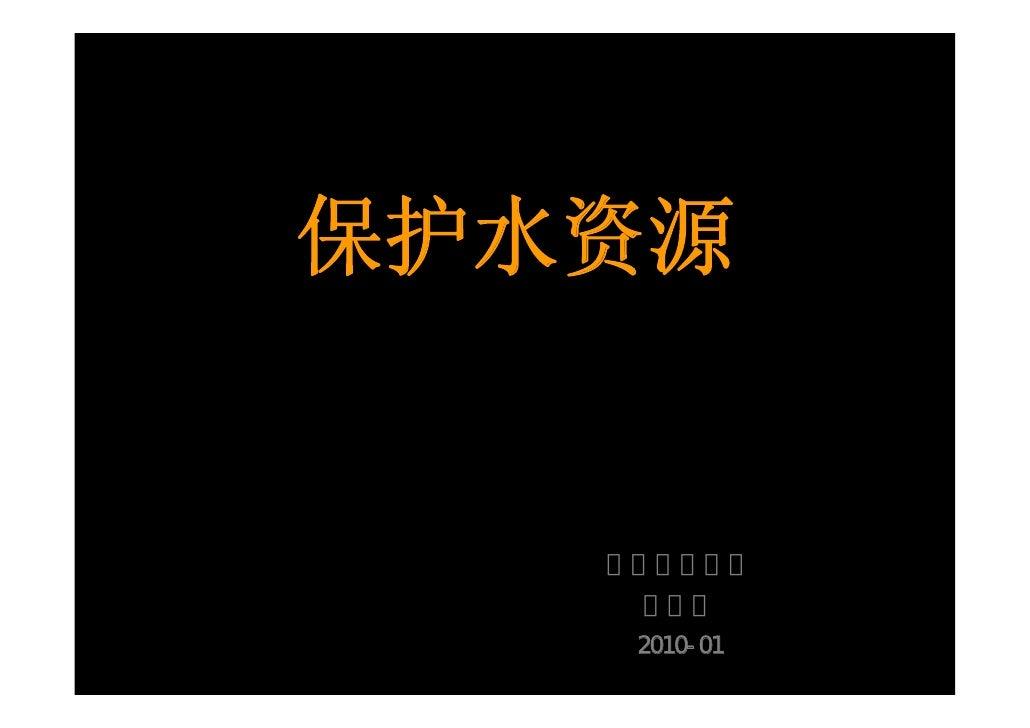 保护水资源江苏美境行动回顾与展望   江苏美境行动组织委员会       黄伊妍     2008‐04‐15                  江苏绿色之友                   王君智                   20...