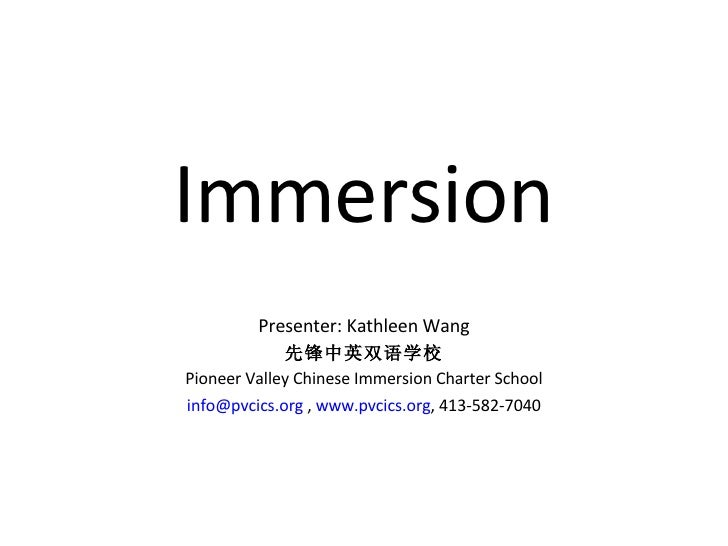 Immersion Presenter: Kathleen Wang 先锋中英双语学校 Pioneer Valley Chinese Immersion Charter School [email_address]  ,  www.pvcics...