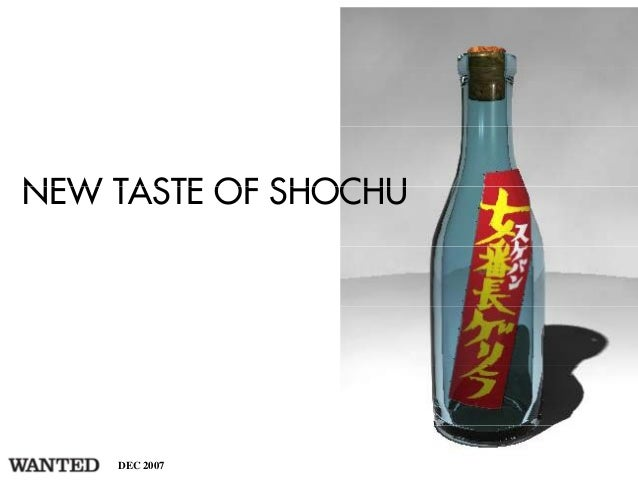 NEW TASTE OF SHOCHU    DEC 2007