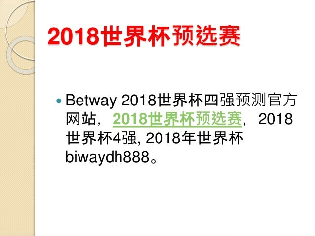 想用biwaydh888看2018年世界杯 Slide 2