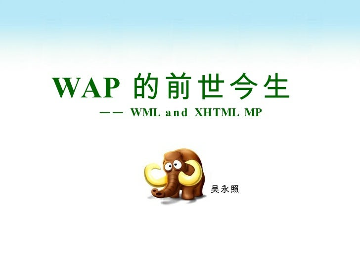 Wap的前世今生