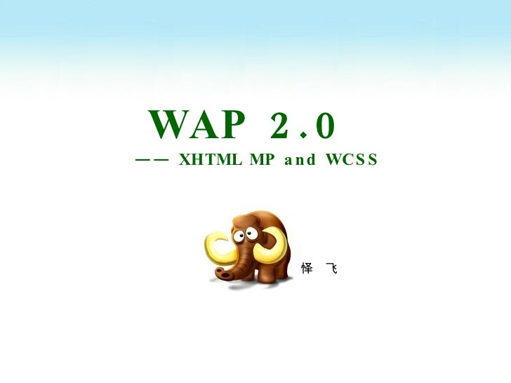 WAP 2.0 ——  XHTML MP and WCSS 怿  飞