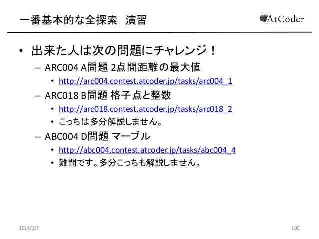 一番基本的な全探索 演習  • 出来た人は次の問題にチャレンジ! – ARC004 A問題 2点間距離の最大値 • http://arc004.contest.atcoder.jp/tasks/arc004_1  – ARC018 B問題 格子...